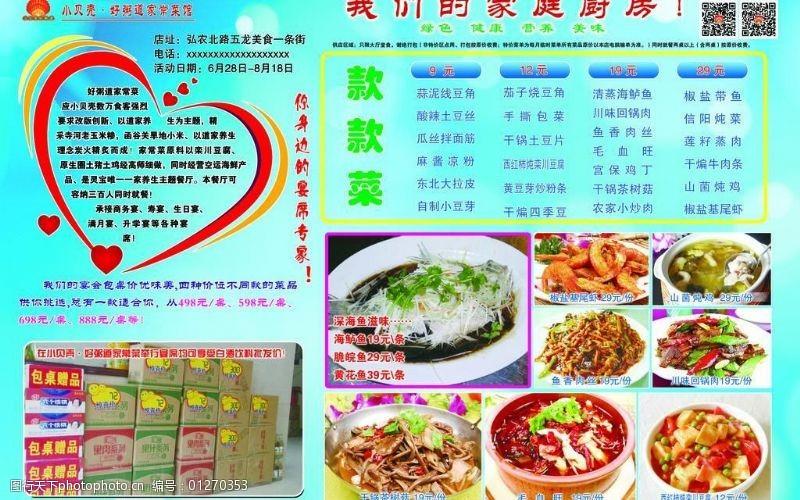 家庭菜活动彩页