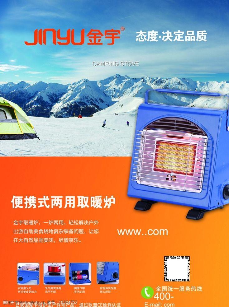 野外运动户外雪山帐篷取暖图片