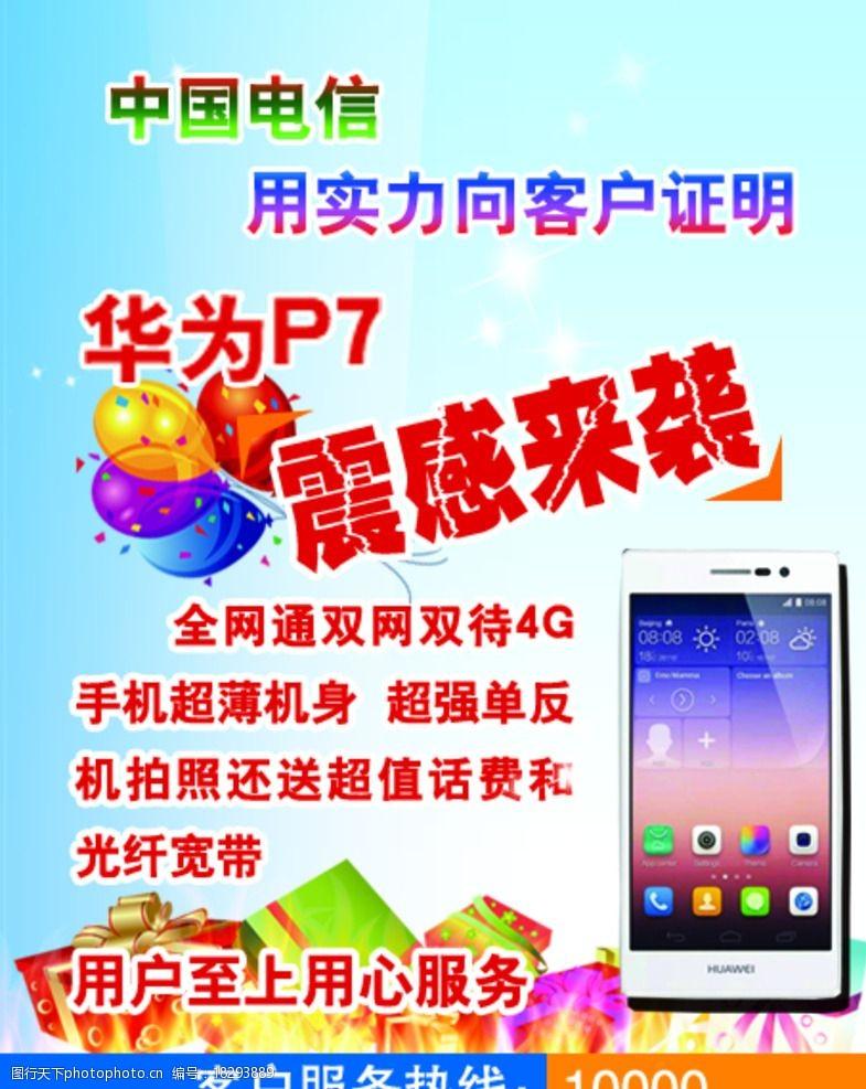 单反机中国电信图片