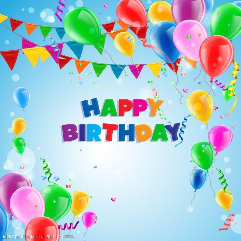 三角拉旗彩色气球与拉旗生日背景