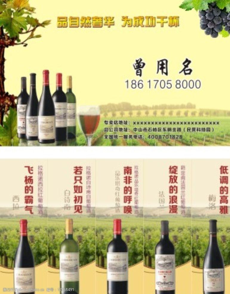 南非红酒完美红酒名片图片