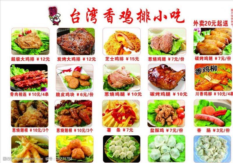 招牌鸡排饭台湾香鸡排小吃图片