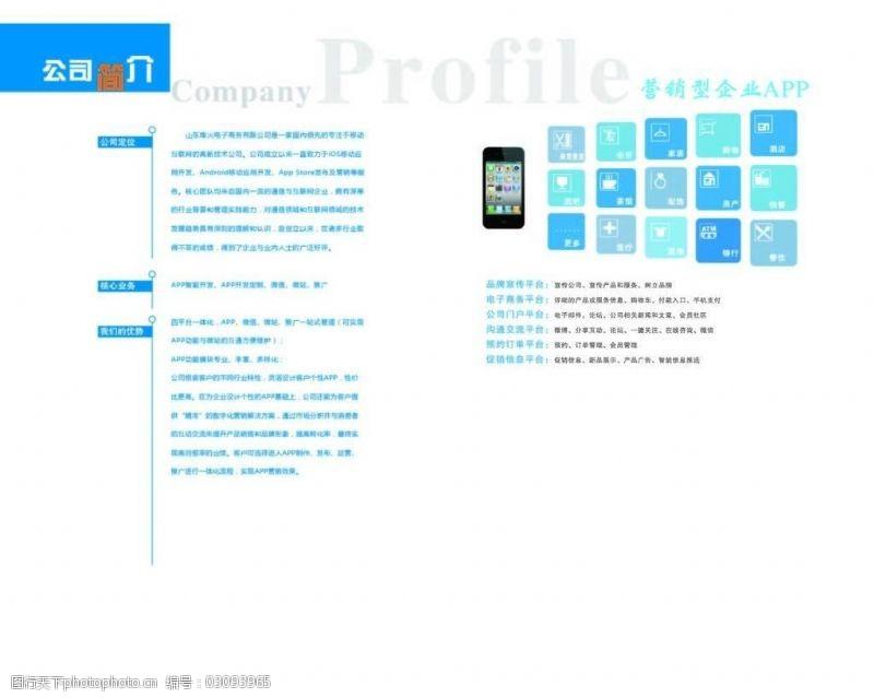 app折页APP封套
