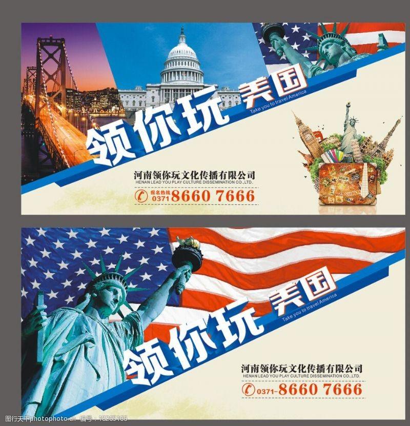 欧洲建筑群领你玩美国海报图片