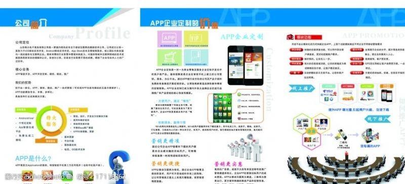 app折页APP开发定制宣传折页图片