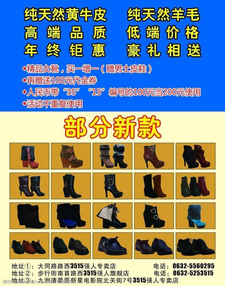 鞋店鞋店单页351