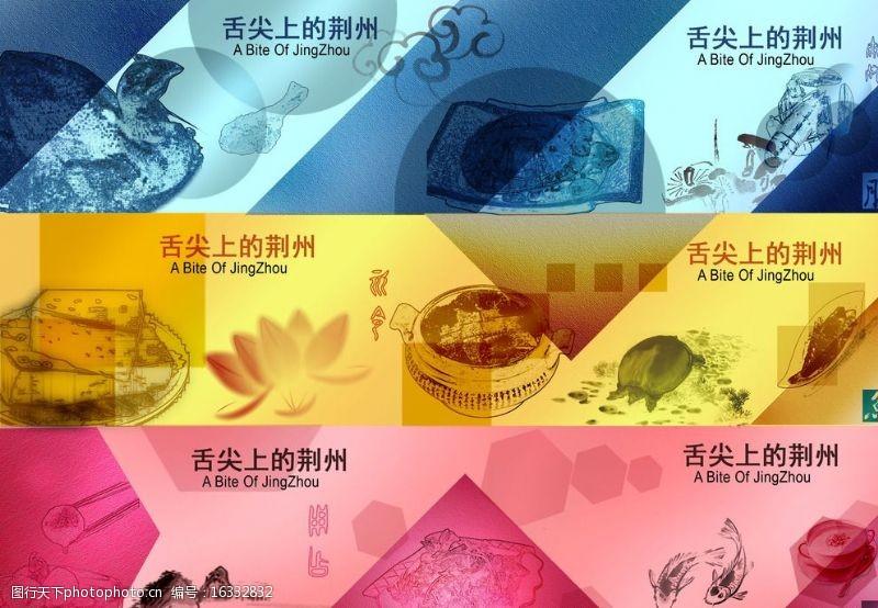 古典时尚设计荆州美食图片