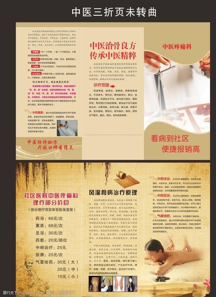 中医科三折页中医疼痛科科三折页