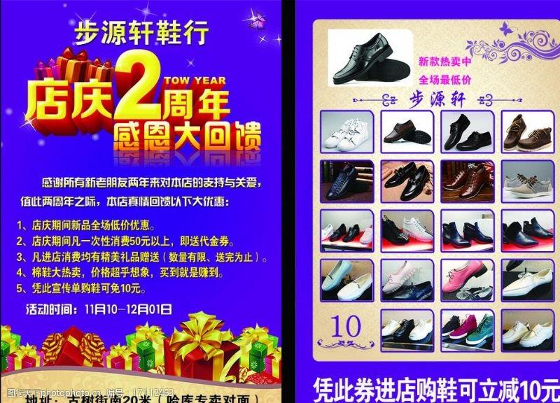 鞋店单页步源轩鞋行宣传单图片