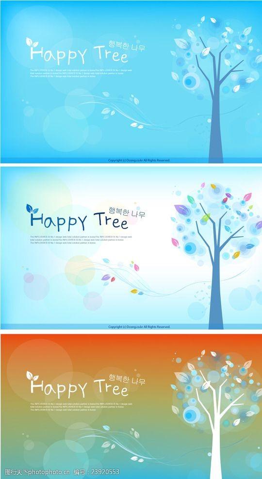 多彩的树木矢量多彩叶子树木插画