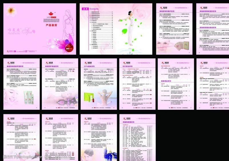 唯美度标志美容养生馆画册单页图片
