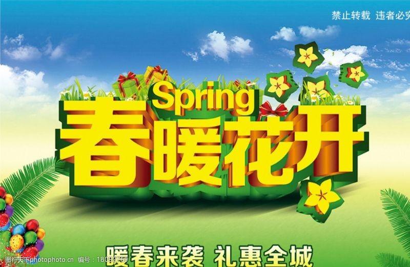 春季超市海报春暖花开图片