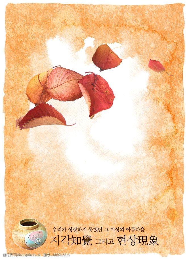 飘落的红叶简笔画