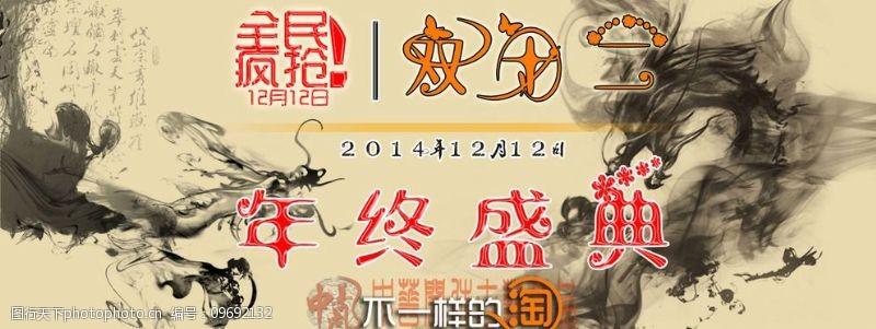 不一样淘双十二中国风淘宝首页全屏轮播图片