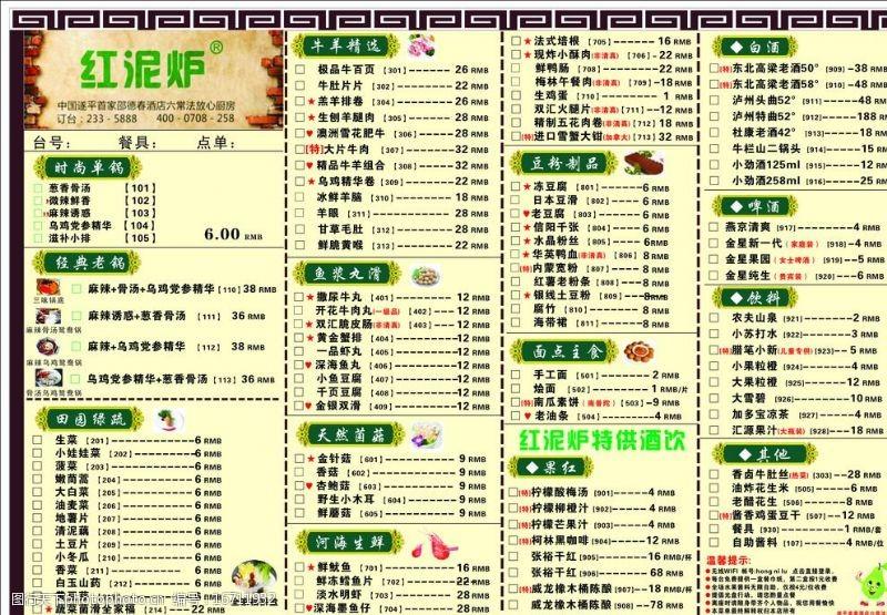 红泥炉吧式火锅菜单图片