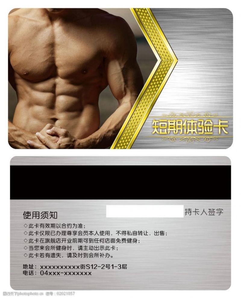 健身卡免费下载健身卡