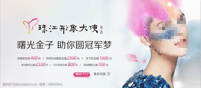 珠江小姐选美整形广告banner