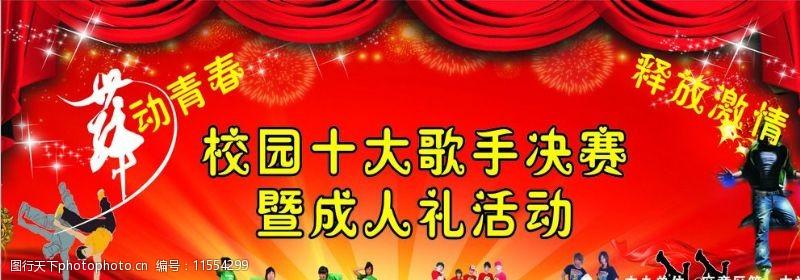 十大歌手决赛图片