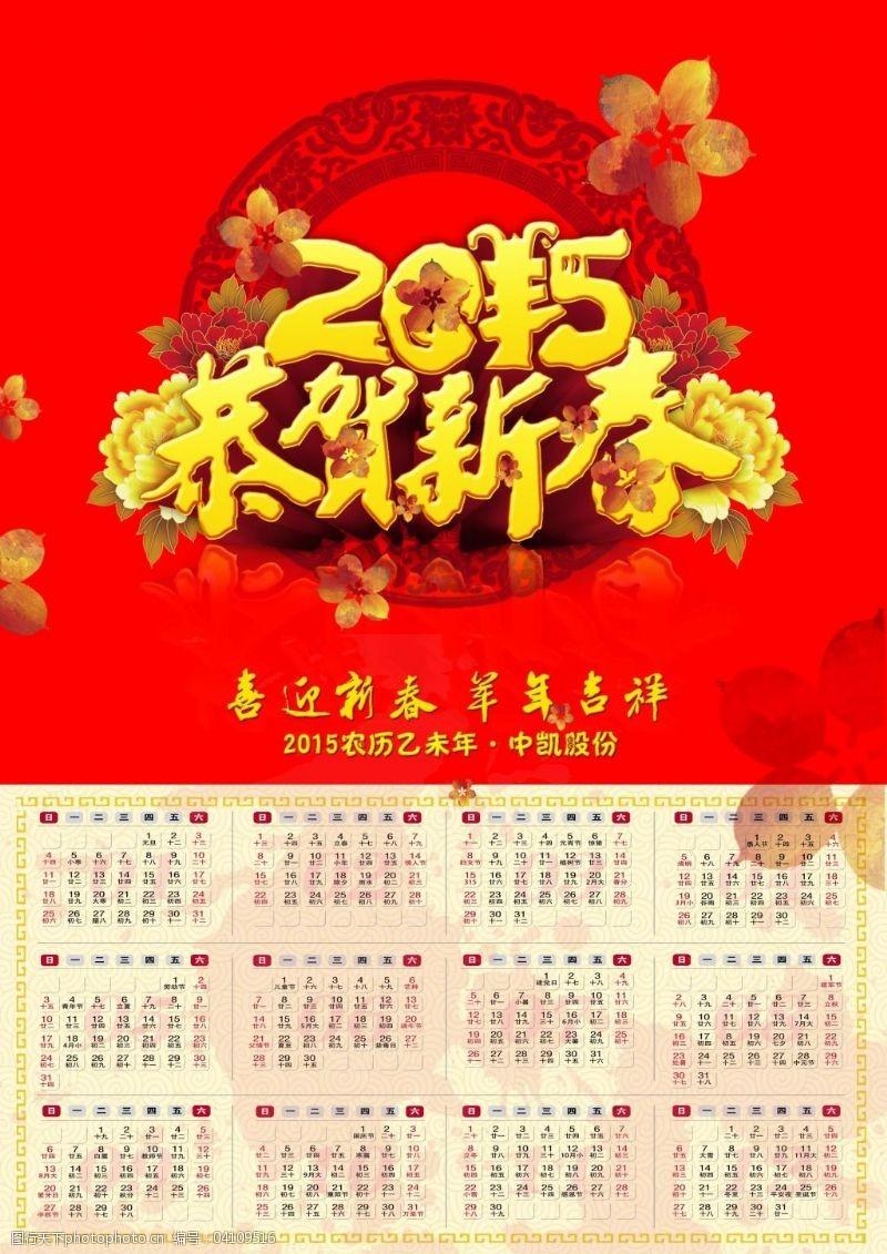 节日门贴恭贺新春羊年日历