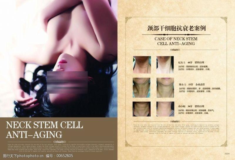 13整容美容医院-颈部干细胞抗衰老案例