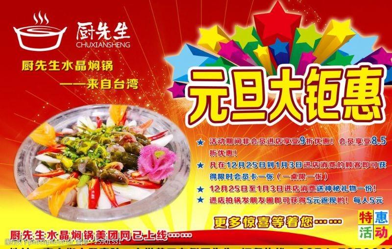 菜谱系列厨先生元旦大钜惠
