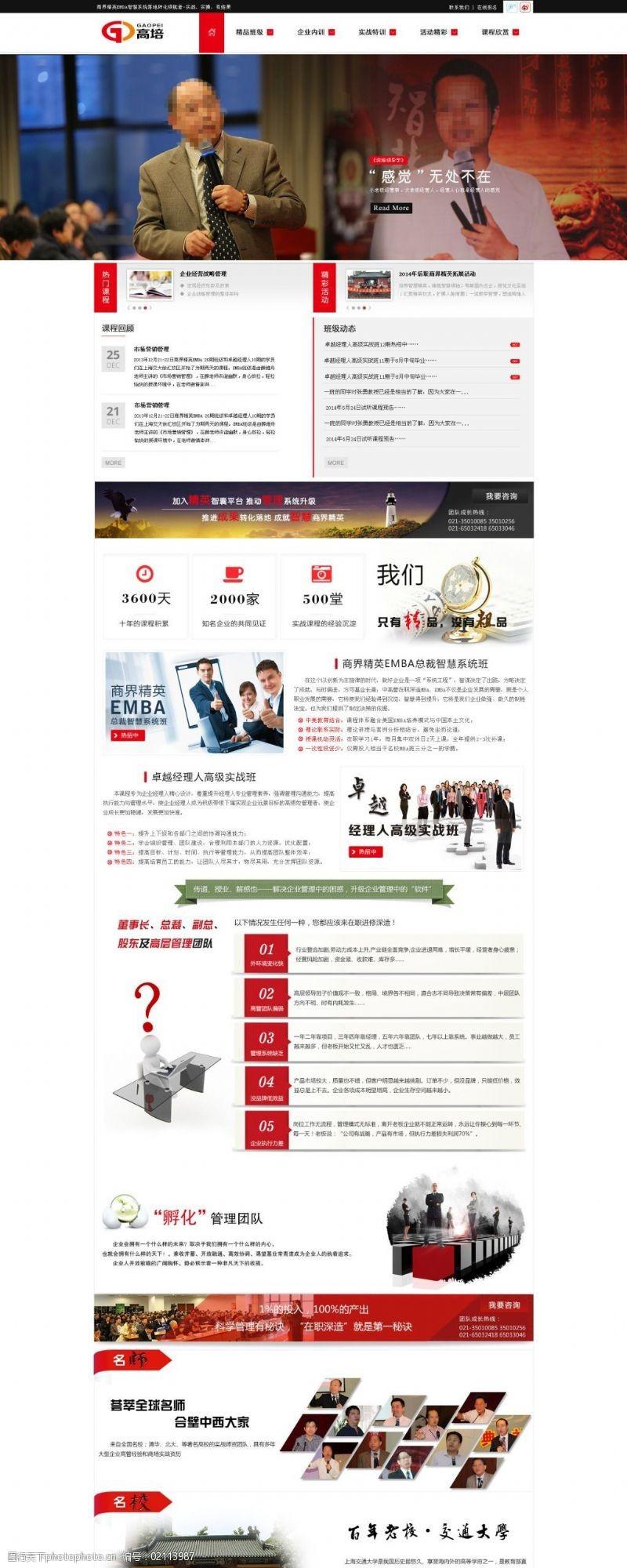 教育培训行业网页首页模板