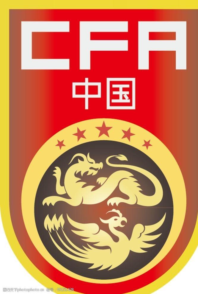 cfa中国之队最新logo图片