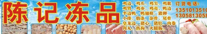 冻品肉类招牌冻鸡翅招牌图片