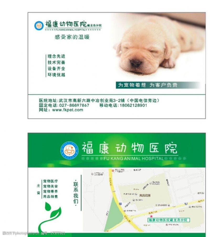 动物医院名片宠物医院名片图片