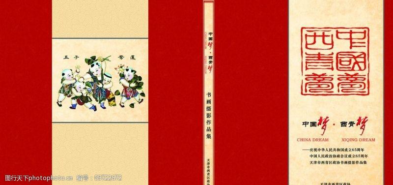 红色封面封底古典风格画册封面图片