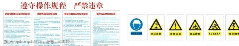 中国建工操作规程图片