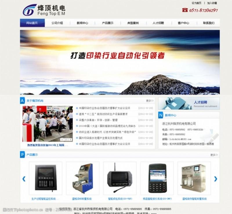 科技公司网站模板机电网站模板