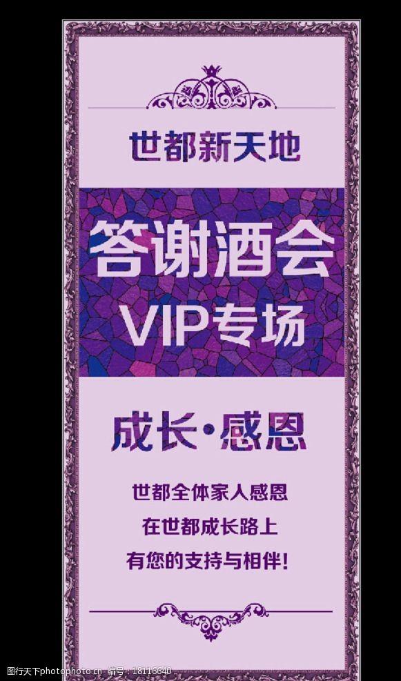花边铁艺VIP专场答谢酒会X展架图片