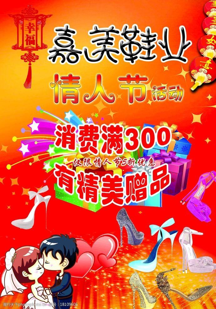 鞋店单页鞋店宣传单鞋店广告鞋店彩页图片