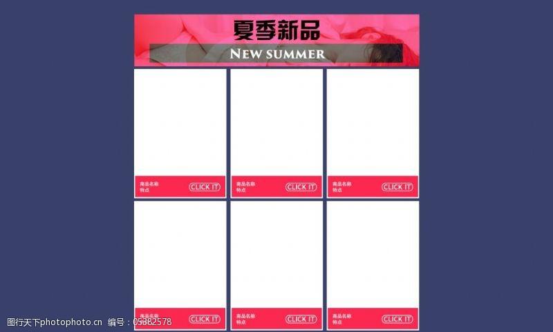 夏季新品免費下載淘寶首頁夏季新品
