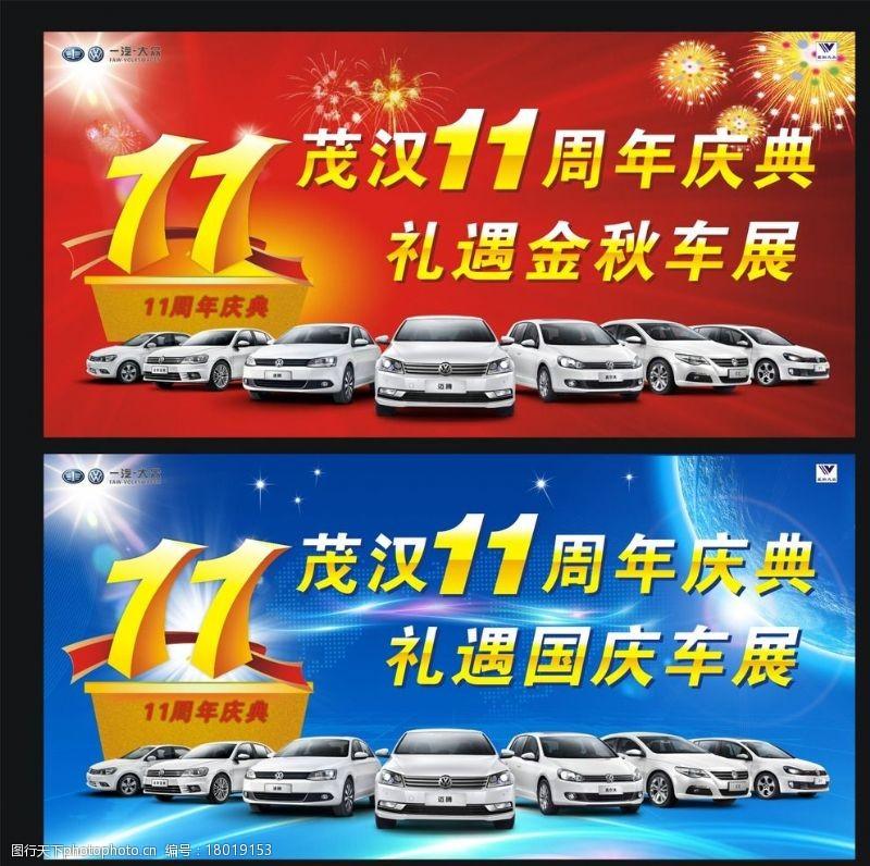 金秋车展大众活动广告图片