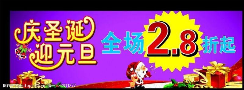 庆圣诞迎元旦海报圣诞元旦海报