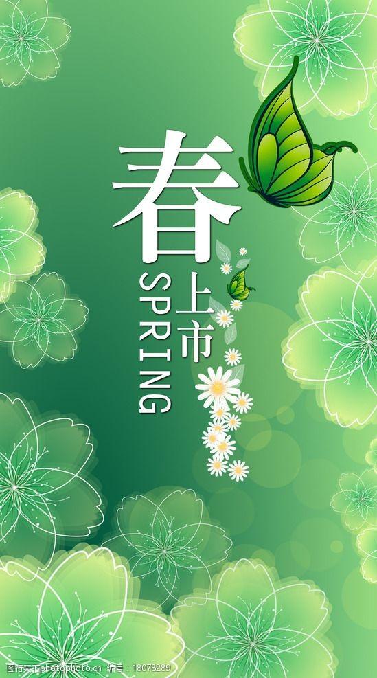 春季超市海报春季素材图片