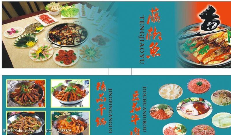 好吃鱼火锅鱼图片