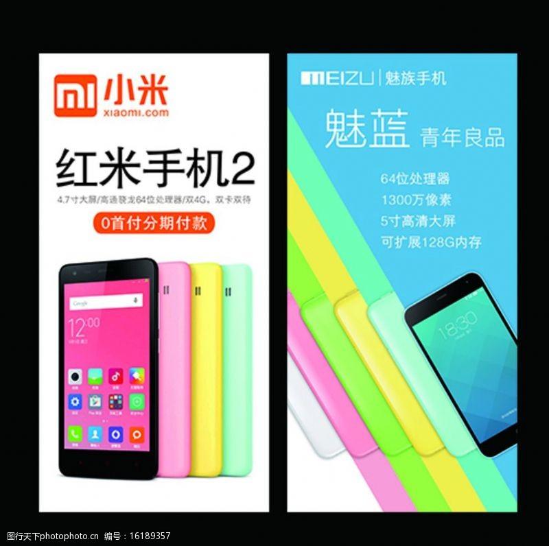 红米手机2魅族魅蓝青年良品图片