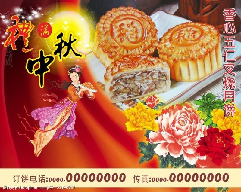 中秋展架矢量素材五仁月饼海报