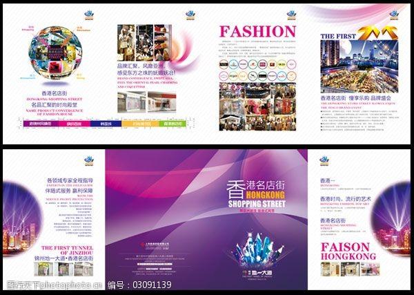香港名街商业街宣传广告