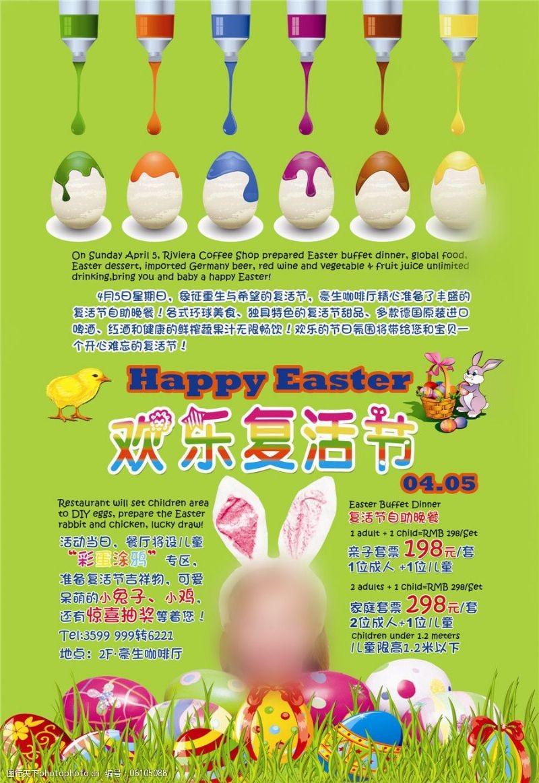 欢乐的兔子复活节