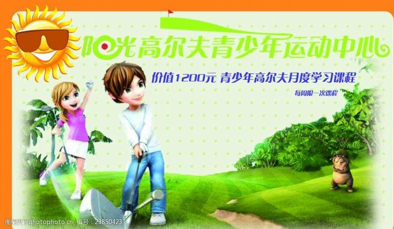 青少年高尔夫单页