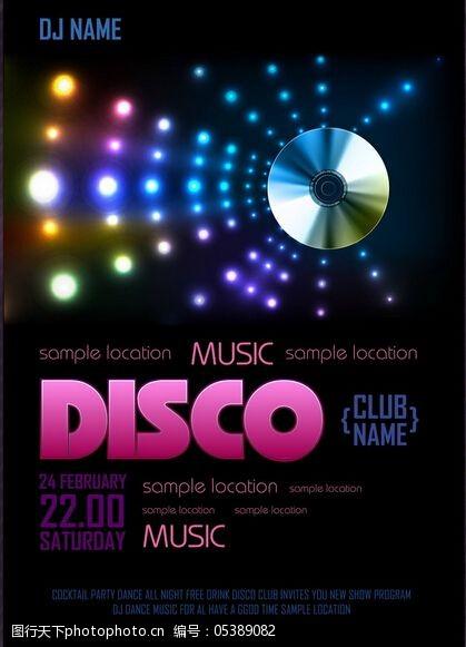 流行音乐海报DJ舞蹈音乐
