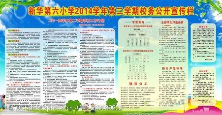 学校展板教学校校务公开宣传栏
