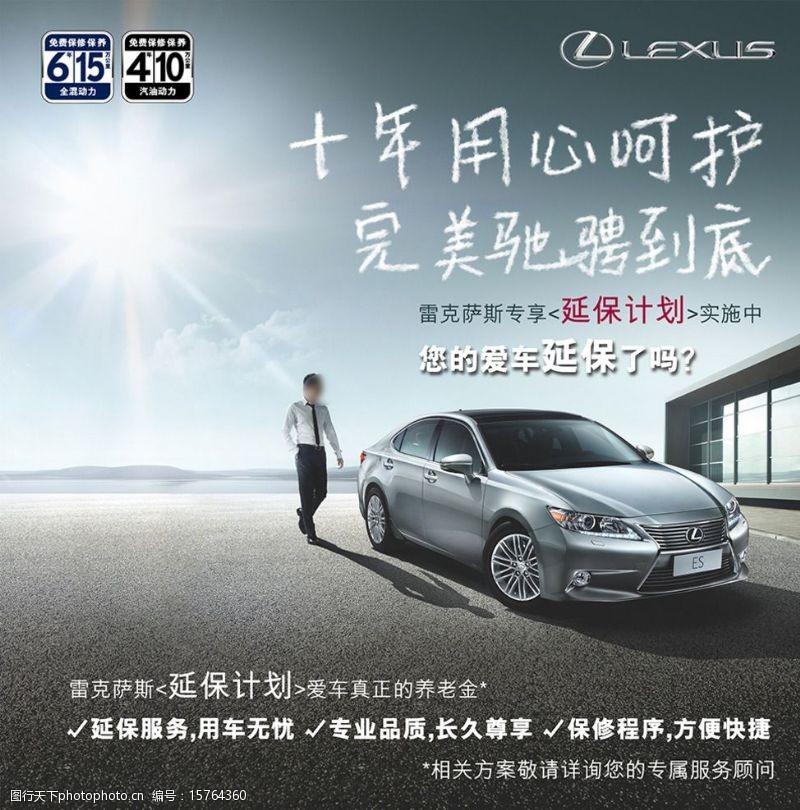 高端汽车广告PSD分层素材图片