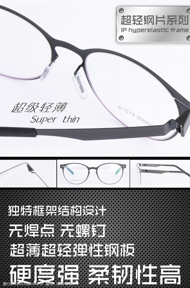 眼镜灯箱片眼镜海报设计图片