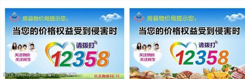 蓝色蔬菜物价局广告牌图片