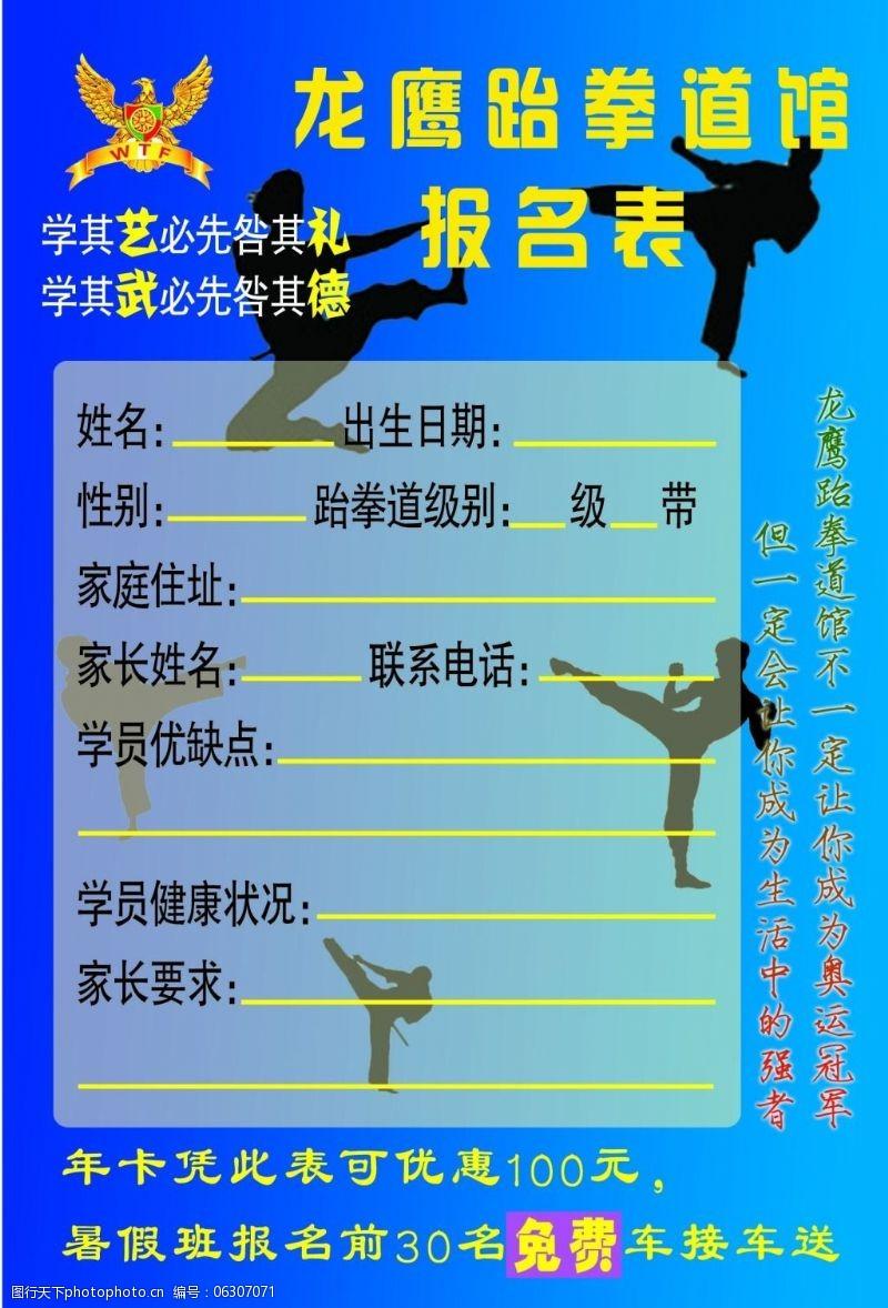 跆拳道免费下载龙鹰跆拳道